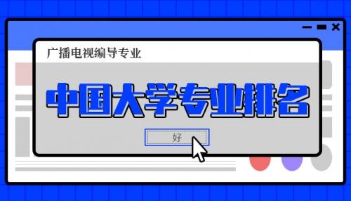 """2021""""中国大学专业排名""""——广播电视编导专业"""