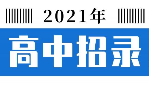 中考_2021年高中阶段学校招生录取