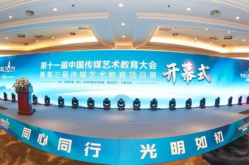 梧桐树教育受邀参加第十一届中国传媒艺术教育大会
