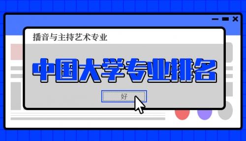 """2021""""中国大学专业排名""""——播音与主持艺术专业"""