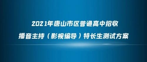 2021年唐山市区普通高中招收播音主持(影视编导)特长生测试方案