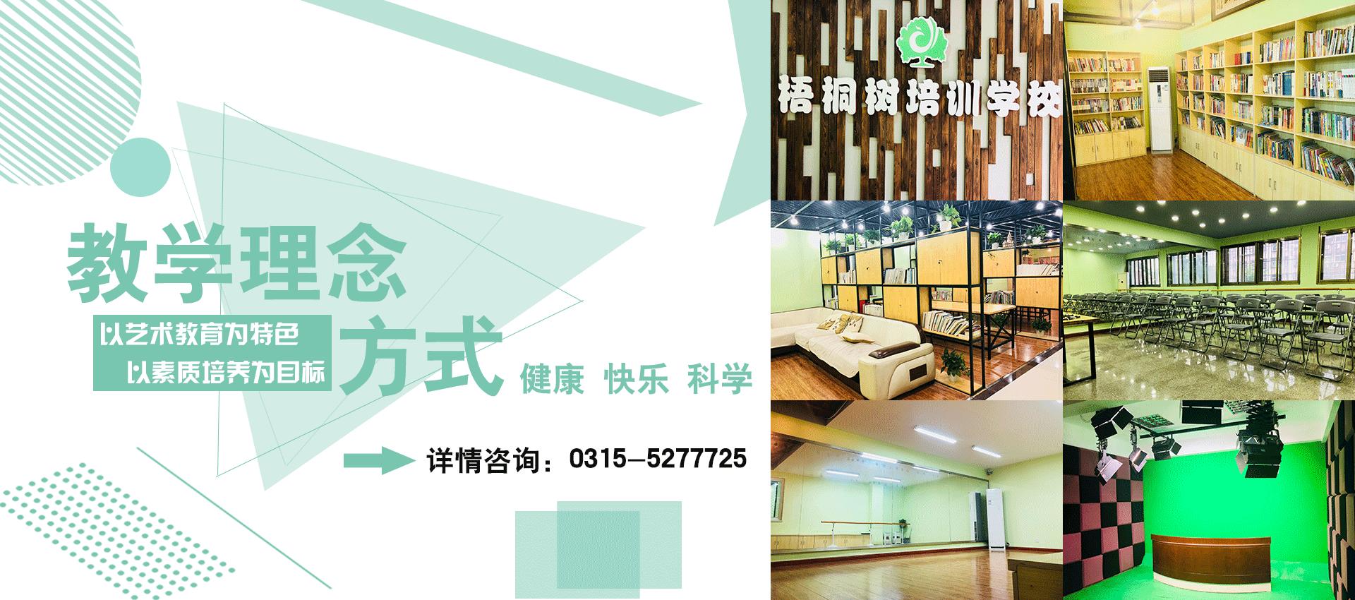 唐山传媒艺考培训